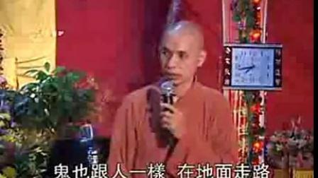 2007年南山寺佛七法会开示 佛法与生命—仁焕法师_解析报恩供