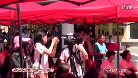 沈阳市残疾人就业基地成立十周年庆典