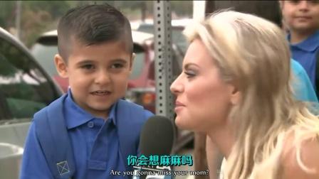 【说着说着就哭了】电视台记者采访第一天上学的小盆友 @柚子木字幕组