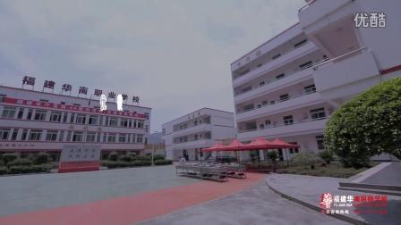 福建华南厨师培训学校
