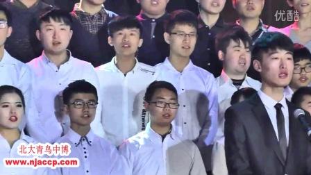 北大青鸟中博软件学院15年新年联欢会节目-青鸟之歌