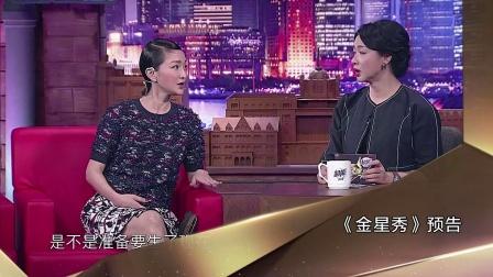 """[预告]""""三金影后""""周迅再度做客金星秀 160629"""