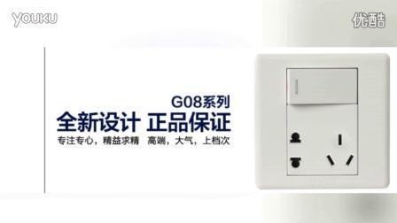 【炫买商城】公牛开关插座面板 五孔插座带开关 一开单控电源墙壁插座 G08E333