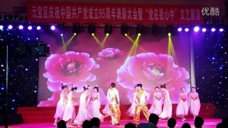 元宝区兴东街道庆祝建党95周年《党旗更鲜艳》舞蹈视频