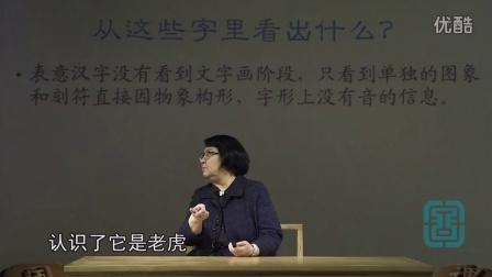 国图公开课 汉字与中华文化:世界上唯一没有中断的表意文字——汉字的性质与特点(上)