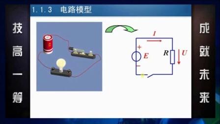 维修电工基础知识 pdf 电工基础第三版王兆奇