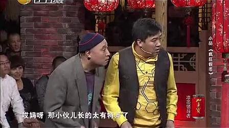 2013辽宁春晚小品《疯狂假币》 本山带谁上春晚 高清版_标清1