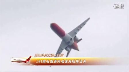 ARJ21试飞全纪录