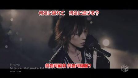 [天の翼][假面骑士4号主题曲][Mitsuru Matsuoka EARNEST DRIVE - time][1280X720][X26