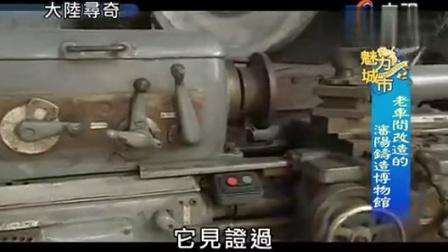 2010.09.19《大陆寻奇》张棋惠