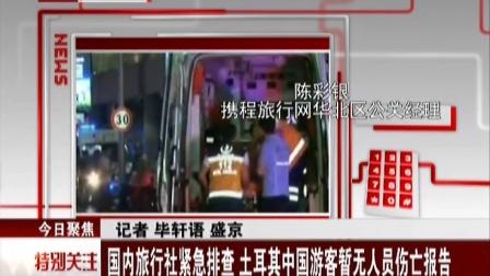 国内旅行社紧急排查 土耳其中国游客暂无人员伤亡报告 160629