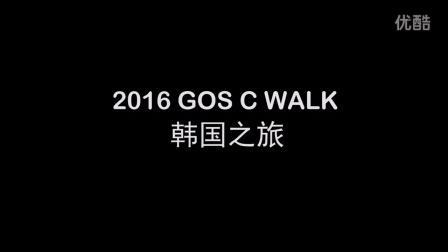 2016GOS cwalk韩国之旅
