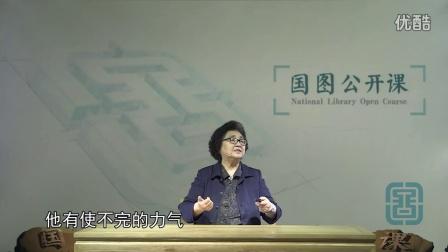 国图公开课 汉字与中华文化:不必都是书法家 却要写好每一个字——汉字的书写规则与书法艺术(观众问答)