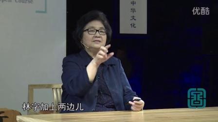 国图公开课 汉字与中华文化:汉字:中华文化的基石——汉字与文化的关系(观众问答)
