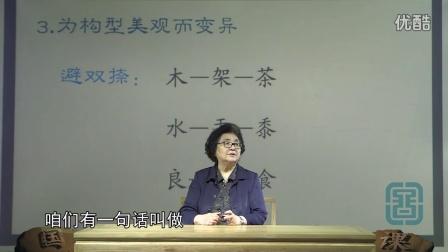 国图公开课 汉字与中华文化:不必都是书法家 却要写好每一个字——汉字的书写规则与书法艺术(下)