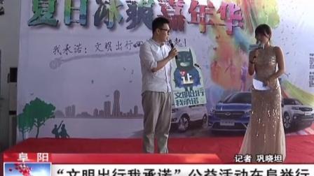奇瑞汽车-文明出行我承诺-阜阳站阜阳和奇祥奇瑞4S店-阜阳和奇祥汽车销售服务有限公司-大型公益活动
