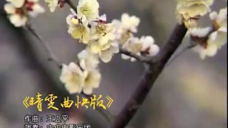 87版《红楼梦》音乐集锦_高清