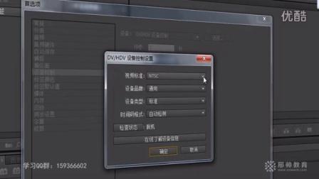 9.Premiere Pro CC课程认识PR设备采集