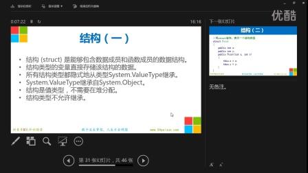 微软开源实战训练营11期上海交大:007变量、常量和值类型、枚举类型