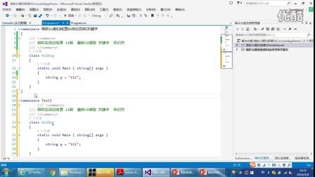 微软开源实战训练营11期上海交大:003C#标识符和关键字练习