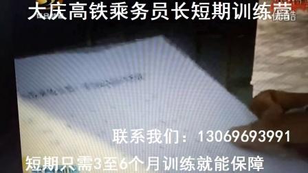大庆高铁乘务员专业培训班