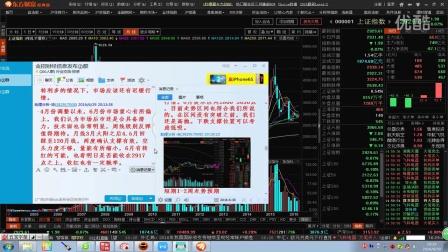 股票技术分析 股票盘口 周升解盘0630 炒股技巧 股市大盘 股票解盘
