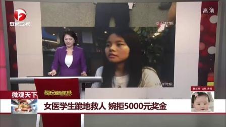 微观天下:女医学生跪地救人  婉拒5000元奖金  每日新闻报 160630
