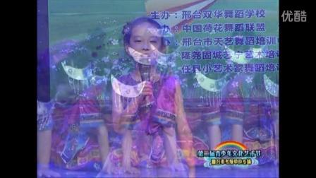 邢台市第二届青少年文化艺术节优秀节目展播      南宫市优扬艺术培训中心