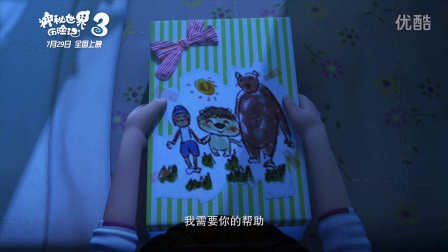 神秘世界历险记3剧情版预告片