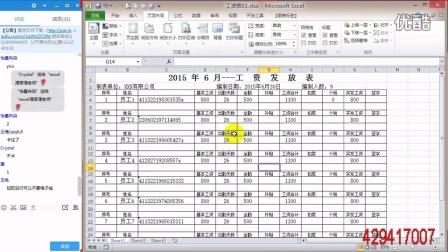 Excel教程 excel求和公式 excel乘法公式  excel常用公式(工资条的各种做法技巧、透视表、邮件合并)