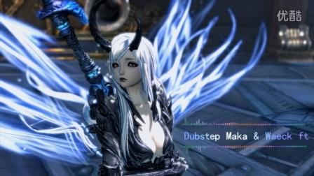 (剑灵)Dubstep   Maka & Waeck ft