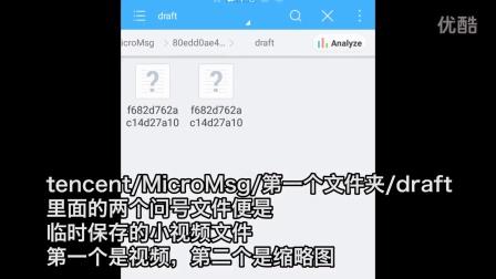 用替换法将普通视频转化为微信小视频