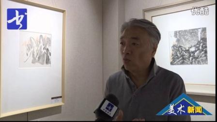 """""""看山——化建国山水小品展""""在河南郑州开展"""