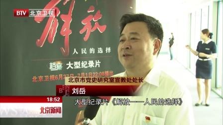 电视台举办大型纪录片《解放——人民的选择》座谈会 新闻 160701