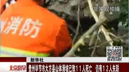 新华社:贵州毕节市大方县山体滑坡已致11人  仍有12人失联  您早 160702