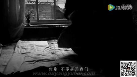 欧阳雨晖,王者谢幕!(微电影)