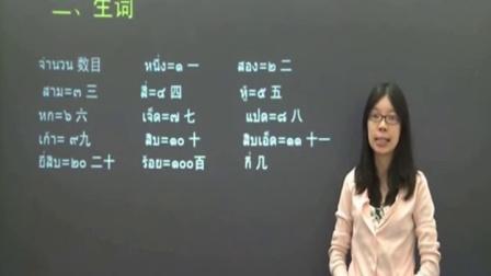 【泰语入门零基础】 第八课:数字
