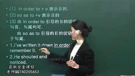 第26讲.初高中英语语法-英语口语-新东方英语