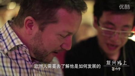"""《我与中国的故事》之""""乌哥的中国梦"""""""