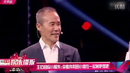 王石回应小股东:你看我和田小姐在一起嫉妒是吧