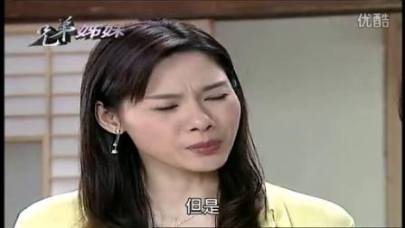 《兄弟姐妹》第156集 台视【兄弟姊妹】