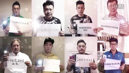《真的英雄》MV - 向前線消防員致敬 Salute To Our Firefighters (TVB)