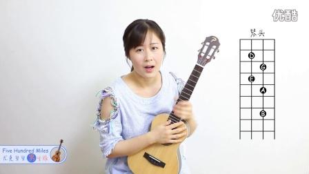 Five Hundred Miles - Nancy尤克里里Ukulele弹唱教学
