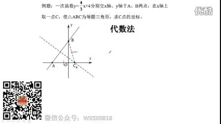 初中数学套路系列—等腰三角形存在性(二)
