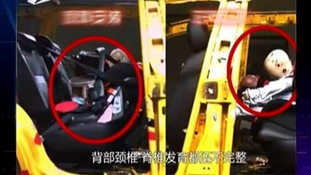 儿童安全座椅的重要性 九点半 160703
