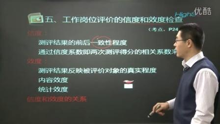 人力三级专业技能_26_第二节 工作岗位评价(2)