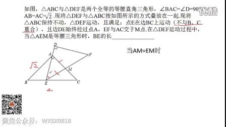 初中数学套路系列—等腰三角形存在性(三)