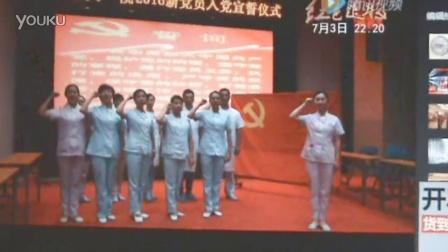 我宣誓:我志愿入中国共产党