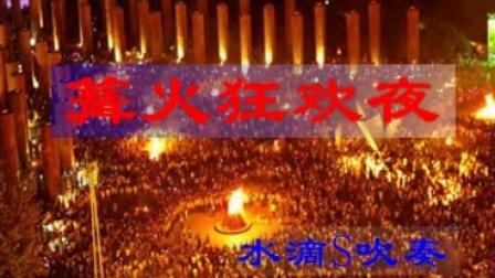 篝火狂欢夜=葫芦丝