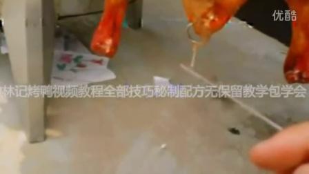 果木烤鸭 挂炉烤鸭技术 烤鸭技术配方 脆皮鸭的做法